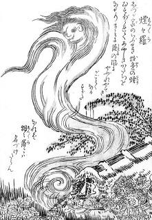 Os 19 demônios japoneses mais perigosos e seu significado 12